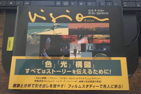 イラスト・絵描き参考書「vision」